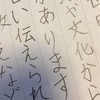 子供の字が汚い!字をきれいに書くには?