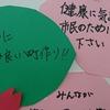 今日のつまがり4/26(金)平成最後の駅頭&今期最後の事務所会議