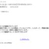 迷惑メール Amazon の例