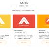 プログラミングスクール「WebCamp」の情報、評判や口コミ