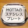 【動画付き】リビング補完計画~MOTTAのステンレスプレート~