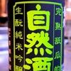 番外自然酒 生酛純米吟醸