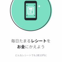 レシートがお金に変わるアプリ「ONE」は画期的なアプリです