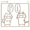 【4コマ猫漫画】マスクと猫