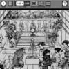 「目黒界隈」〜「五百羅漢寺」「目黒不動」「大鳥神社」〜