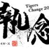 2018チーム成績予測 阪神タイガース