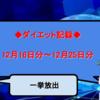 【ダイエット記録】12月16日分~12月26日分【ライフログ】