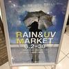 雨具の特別販売ポスター。RAIN&UV MARKET