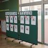 選挙結果と授業参観の案内 昇降口の掲示物