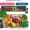 スーパー売り切れ多発の今チェックしたいネットスーパー&宅配食サービスまとめ。応援キャンペーンもあるよ。