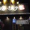 蔵出し味噌 麺場壱歩@所沢
