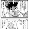 【ハカセとケンタくん】第1話