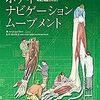 書籍紹介:『ボディーナビゲーション・ムーブメント―身体を組み立てながら、動きの構造と機能を学ぼう―』