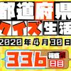 【都道府県クイズ生活】第336回(問題&解説)2020年4月30日
