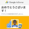 【2018年10月現在】Googleアドセンスに一発合格した私が伝えるアドバイス