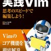 『実践Vim』でVimの思想を身につける