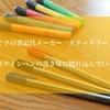 ドイツの筆記具メーカー「ステッドラー」の細書きサインペンの書き味に惚れ込んでいる私…。