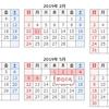 Google Calendar API v3の祝日表示が2019年の即位の礼を含む10連休に対応