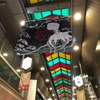 京都「錦市場商店街」で食べ歩き