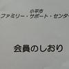 ファミリーサポートの決まり事(小平市)