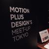モーションプラスデザインは東京に会うについての感想