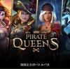 【SMITE最新情報】新バトルパス始まる 【海賊女王】
