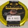【激ウマ】ファミマでライザップの割って食べるチョコレートケーキを実食!【糖質制限/スイーツ/コンビニ】