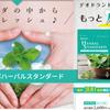 デオラボ「ハーバルスタンダード」 格安500円で効果を実感!