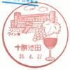 【風景印】北海道印影集(172)池田町編