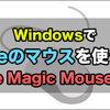 Windowsでアップルのマウスを使う方法:AppleMagicMouseならスクロールもできる