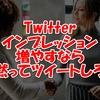 Twitter(ツイッター)インプレッションを増やす方法!単純接触効果でフォロワーを獲得しよう
