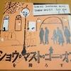 2022年の大河ドラマの脚本が三谷幸喜さんに決まりました。 東京サンシャインボーイズはどうすんだろ?