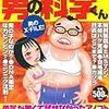 「コミックマーケット80」レポートなど。