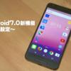 【android7.0の新機能】ロック画面とホーム画面の壁紙を別々に設定可能!