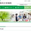 兵庫医科大学眼科のホームページがとても黒かった(後日訂正)