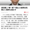 原田龍二48歳、ファンの女性と不倫のニュースを読んで男として感じたこと