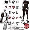【歩くリトマス試験紙の反応記録】書籍『わたしが知らないスゴ本は、きっとあなたが読んでいる』は本好き以外にも役に立つ