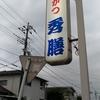 観音山からすぐ近く。高崎にあるとんかつ専門店。秀膳