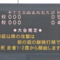 甲子園のタイブレークのルールと目的とは【高校野球】