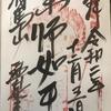 【御朱印】温泉寺(有馬温泉)に行ってきました|神戸市北区の御朱印