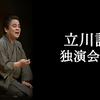 立川 談春 師匠の独演会 in 徳島に行ってきました。