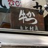 韓国人に大絶賛の『牛かつ もと村』の体験記。その人気秘密に迫る!
