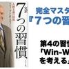 【7つの習慣】第4の習慣「Win-Winを考える」をマスターする!