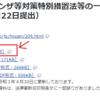 『官僚の劣化? 相次ぐ法案ミス | NHKニュース』に関して