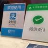中国では現金を持たずに生活できる!アプリ支払い(wechat/アリペイ)の普及率がすごい