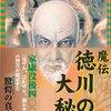 『魔伝 徳川の大秘謀』武田寛