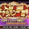 【イベント情報】キャラバン連盟指令!ハロウィンバッグ再び!お菓子袋を取り戻せ!