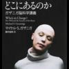 じじぃの「人の生きざま_680_マイケル・ガザニガ(認知神経科学・心理学)」