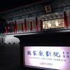 台湾の國家戯劇院で宝塚観劇したらすごかった