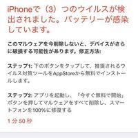 iphone バッテリー ウイルス